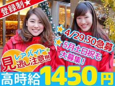 【住宅展示場の受付】高時給1450円!9日間皆勤1万円Get★GWのたった9日で…【MAX8万8300円】!まずは元気に笑顔でお声がけできればOK◎