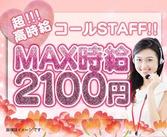 時給MAX2100円!!高時給!!人気のコールセンタースタッフ!