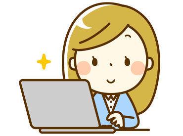 事務のお仕事は簡単な入力作業がメイン◎特別なスキルや高度なPCの知識は不要です♪