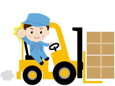 【製品の入出荷・ピッキング業務】\資格を活かして働こう★/リフト免許をお持ちの方にピッタリ♪<トラックへの積込み&荷下ろし作業>がっつり稼ごう♪