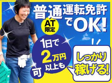 今すぐ働きたい方、大歓迎!! 【完全出来高制】→やった分だけ収入GET! 月30万円以上稼ぐ女性スタッフもいます♪