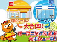 昭和シェルの横にローソンが併設されている新しい形の店舗です♪気になった方は是非一度来てみてくださいね◎