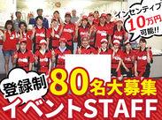 ≪札幌ドームの売り子≫ カンタン作業なので、初めての方もスグに慣れます♪観客と一緒に場内で盛り上がっちゃおーo(>∀<*O)!!