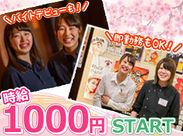 ≪時給1000円≫でしっかり稼げる♪ 先輩方のサポート体制もバッチリ!!初めてのバイトでも安心してお仕事できます♪