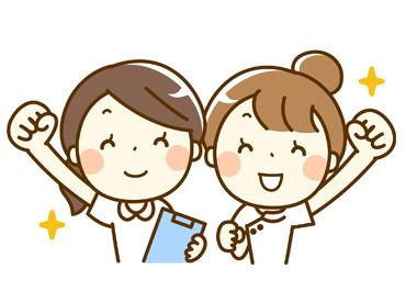 【看護師】【看護師さん募集】経験が浅いブランクOK!曜日・シフト固定、短時間勤務などご相談下さい!