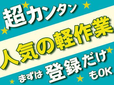 ≪初勤務後に1000円支給♪≫ 給与とは別にもらえる嬉しい特典あり◎ 他にも嬉しい特典が盛りだくさんです☆