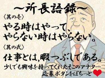 【配達Staff】新聞屋さんってきついイメージ?『夏は暑いし、冬は寒い、、』でも居心地が良いのは何故だろう…⁈ その秘密は↓をチェック