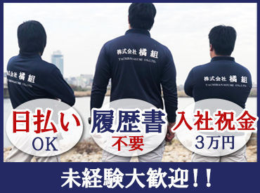 たった5日で…≪最大12万円≫稼げます★ 稼ぎたいあなたにオススメのお仕事♪ 幅広い年代の男性STAFF活躍中!