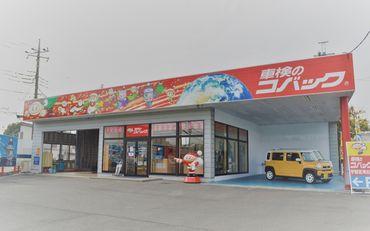 【コバック宇都宮滝谷店】で一緒に働きましょう★ まずは笑顔でお客様にあいさつが出来ればOK♪