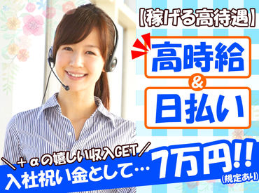 ■勤務地は街中■ オフィスは札幌駅or大通駅すぐ 3分程で着く場所ですので 通いやすさもばっちり♪ その他中央区にも勤務地あり
