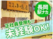未経験でもしっかりサポートします☆バイト/パートデビューも大歓迎!興味のある方には、店長の料理スキルも伝授!