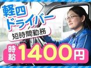 短時間時給1400円★ AT限定でもOK!運転が好きな方は大歓迎! 運転研修もあり業界未経験でも安心★ 男女ともに活躍しています!