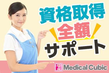 【介護スタッフ】日払い/週払いOK!資格取得金額支援あり(初任者・実務者)