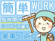 \未経験大歓迎!/誰でも活躍できる簡単ワーク☆いつものお掃除がお仕事に♪中高年&シニア活躍中◎