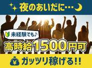 【 朝5時まで、高時給1500円 !!!! 】 週2~・夜からガツッと稼ぎたい方にピッタリ! 年齢・経験問わず大歓迎です!
