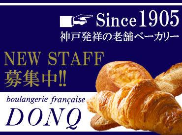 \パン好きにはたまらない!!/ 美味しいパンをお得に購入も♪STAFF限定の割引あり◎