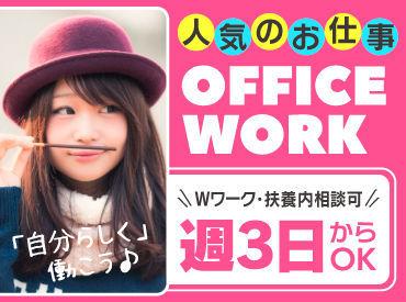 暖か☆大人気オフィスワーク♪ 週3日~勤務OK! 曜日・日数・期間の相談も可能◎ 働き方イロイロ☆彡