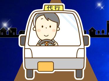 【運転代行】 週1~OK ドライブが好きな方必見♪ 日払・週払で ...