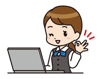 未経験さん大歓迎★ PCで簡単な入力作業などができればOK! 難しい関数などの知識は必要ナシ◎
