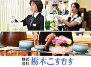 <栃木市エリアでの勤務です>シフトのお休み希望はあなたの自由!週2日程度から始められます!30~50代の主婦さん活躍中!