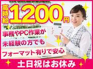 ≫高時給1200円START♪≪ 未経験でも安定した高収入で働けます! 「家計を少しリッチにしたい…」 >>ココで叶えましょう◎
