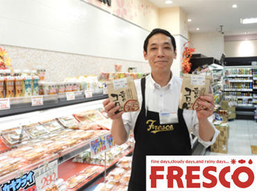 """皆さんのそばにも…♪地域で愛されるスーパーマーケット!""""FRESCO(フレスコ)""""でSTAFF大募集中★"""