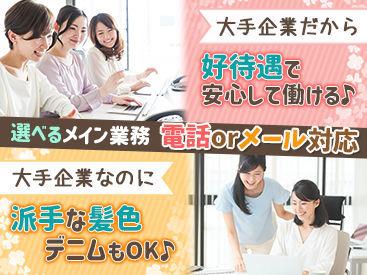 大手ならではの厚待遇♫うれしい入社祝い金1万円支給!