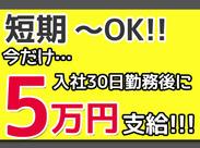 今だけ!勤務開始30日勤務後に5万円支給あり♪