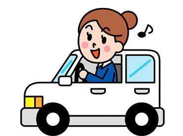 「慣れた自分の車で」「子どもの送り迎えの合間に」など、自分の働きやすいやり方でOK★ 無理なく収入を得られますよ♪