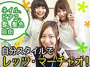 ☆ネイル・ピアス・髪型・髪色・髭・ 完全自由!  ☆20代女性も多数活躍中!