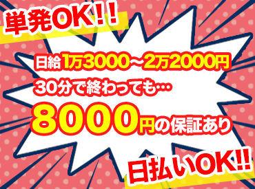 【搬入スタッフ】━━年末年始までの短期もOK!!3現場なら【日給2万2000円】も可能!好きな時に好きなだけ稼げるお仕事です★