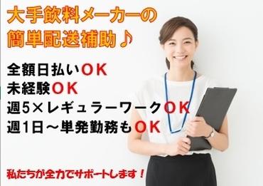 【アシスタントSTAFF】自販機補充ドライバーのアシスタント☆車内待機などの、簡単ワーク♪初めてさん大歓迎◎勤務地多数!品川・新宿・渋谷など…