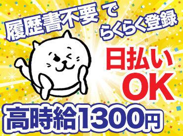 ≪1日で1万円稼げる◎≫ 未経験でも1日1万円以上稼げちゃう★*こんな好条件のお仕事は他にない!