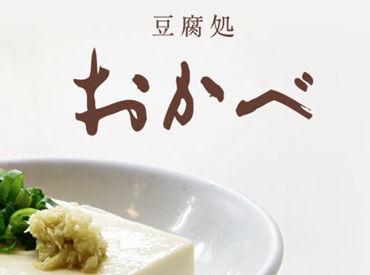 【軽作業STAFF】\昔ながらのお豆腐屋さん/10~60代まで活躍中♪<WワークOK>出勤前や通学前のスキマ時間を使って【朝活】始めませんか?