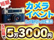 *◆2/27~3/3限定◆* 期間限定のカメライベント!! 5日間でもしっかり稼げるお仕事です◎