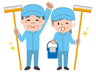 男女・年齢問わずみんな歓迎♪清掃が初めての方も◎1日4時間だけの短時間のお仕事です★