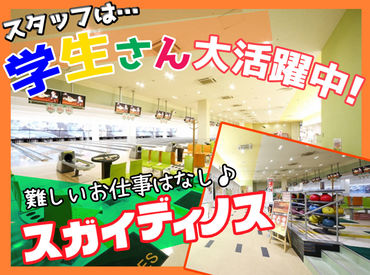 【店舗STAFF】メインワークや夕方~の掛け持ちに♪≪嬉しい☆ディノス優待≫映画・ゲームセンター、ボウリングがお得に楽しめる!