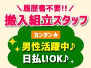 時給1000円~日払いOK★。* 日勤のみ◎プライベートとの両立もラクラク!