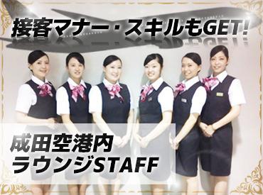 【空港ラウンジStaff】VIPをおもてなし♪ここでしか得られない体験◎航空業界に必要なスキル・接客マナーもGET!午前/夕方のみetc…シフトの融通◎♪