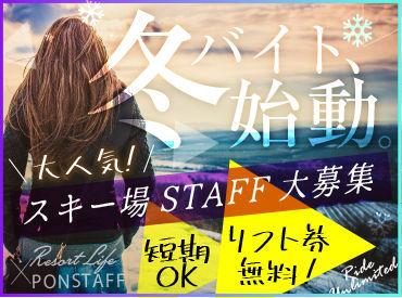 【リゾートSTAFF】◆*◇全国どこへでもタダで行けちゃう◇*◆北海道~沖縄まで勤務地いろいろ★新しい友達や恋人ができちゃうなんてことも♪