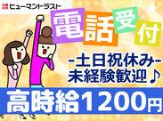 ≪高時給1200円≫土日祝休みで月給19万円以上♪女性スタッフが活躍中です(*´▽`*)
