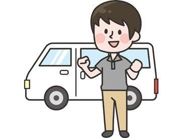 ≪普通免許があればどなたでも歓迎≫ 段ボールに梱包済の物品の【配送】や、 備品を数えたり整理する【備品管理】のお仕事です。