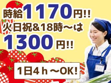 【食品レジSTAFF】大手ユニー・ファミリーマートグループで働こう♪火・日・祝と18時以降は時給1300円!!