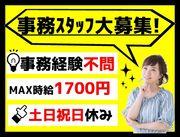 ★☆未経験OK☆★ 専任スタッフの充実のサポート+OA研修で、 どなたも安心のお仕事スタート! ※イメージです