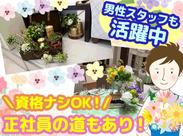 ★資格ナシOK!お花好き大歓迎♪★ お花に興味がある方ならどなたでも大歓迎! 男性スタッフも活躍中です!未経験大歓迎!