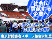 <ボランティアで社会貢献> 東京都障害者スポーツ協会に加盟!スポーツを通じた様々な活動を行っています。