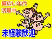 春のNEW STAFF大募集◎ 学生~中高年さんまで、皆さん大歓迎です!