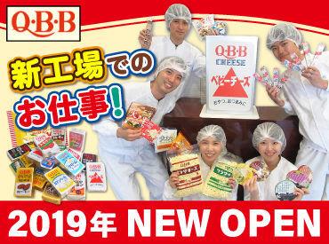 神戸本社。神戸生まれのQBBチーズ。 まるで工場見学のよう…♪ 2019誕生したキレイな工場でカンタン軽作業◎