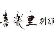 "STAFF特典♪出勤時には竹林の合間から広大な景色が望める""一望の湯""が0円でOK♪仕事の疲れもすっきり!"