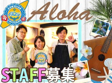 【ホールSTAFF】/ Aloha~♪\街中でハワイアン気分♪おしゃれ気分でテンションUP!シフトもお気軽にご相談◎希望収入に合わせた勤務OK
